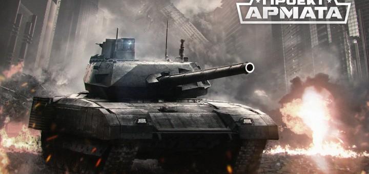 Armored-Warfare_-Armata-project-720x340