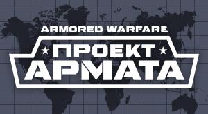armored-warfare-project-armata