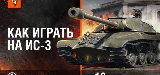 Jak grać IS-3?