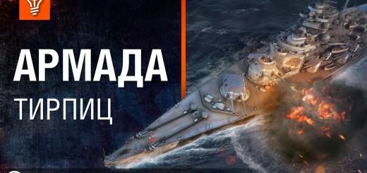 Pierwszy niemiecki pancernik w grze – Tirpitz