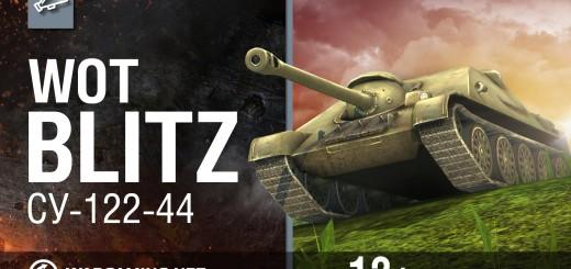 SU- 122-44 w WoT Blitz