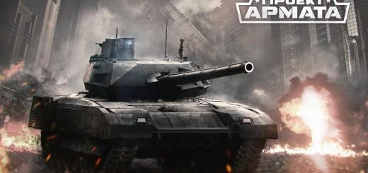 Armored-Warfare_-Armata-project