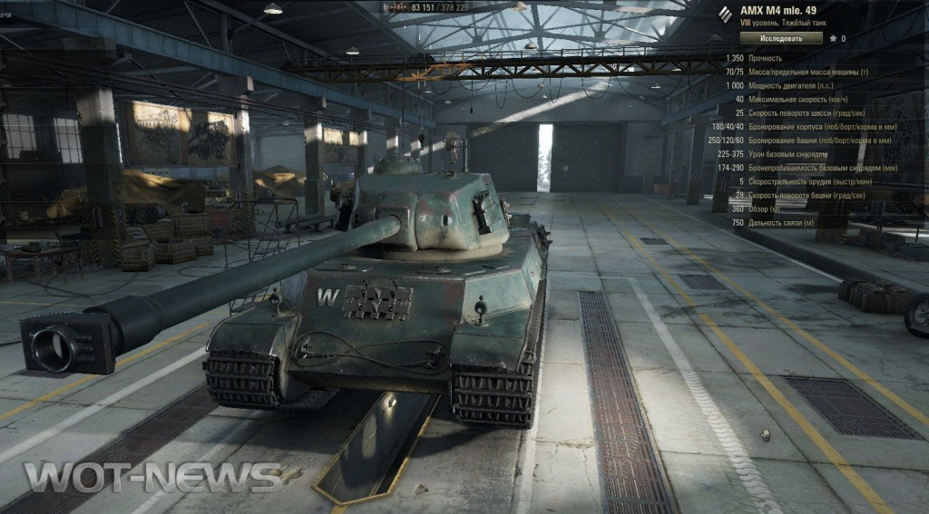 tank_1a4