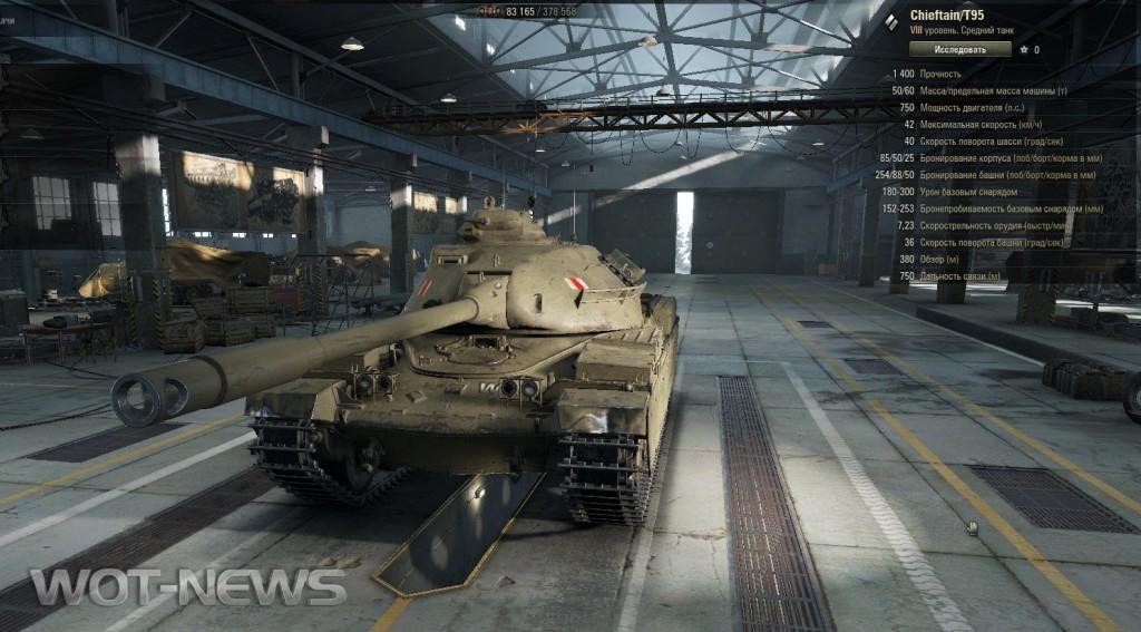 tank_1a5