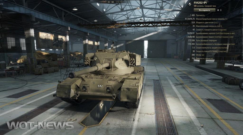 tank_1a6