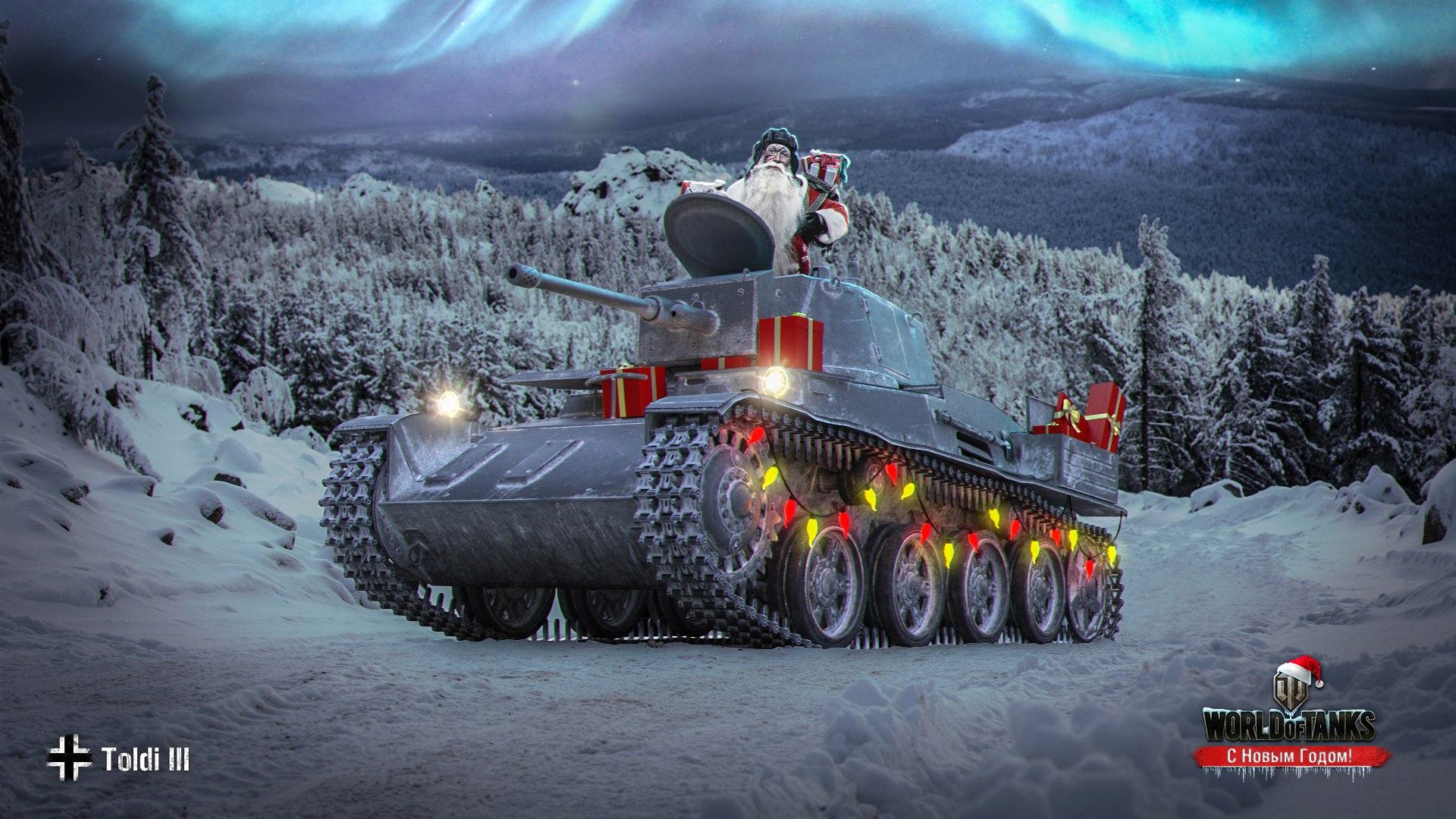 Какие танки будут дарить на новый год