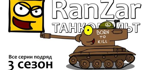 Nowy RanZar: wszystkie odcinki. Sezon 3