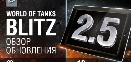 WoT Blitz – Aktualizacja 2.5 oficjalnie