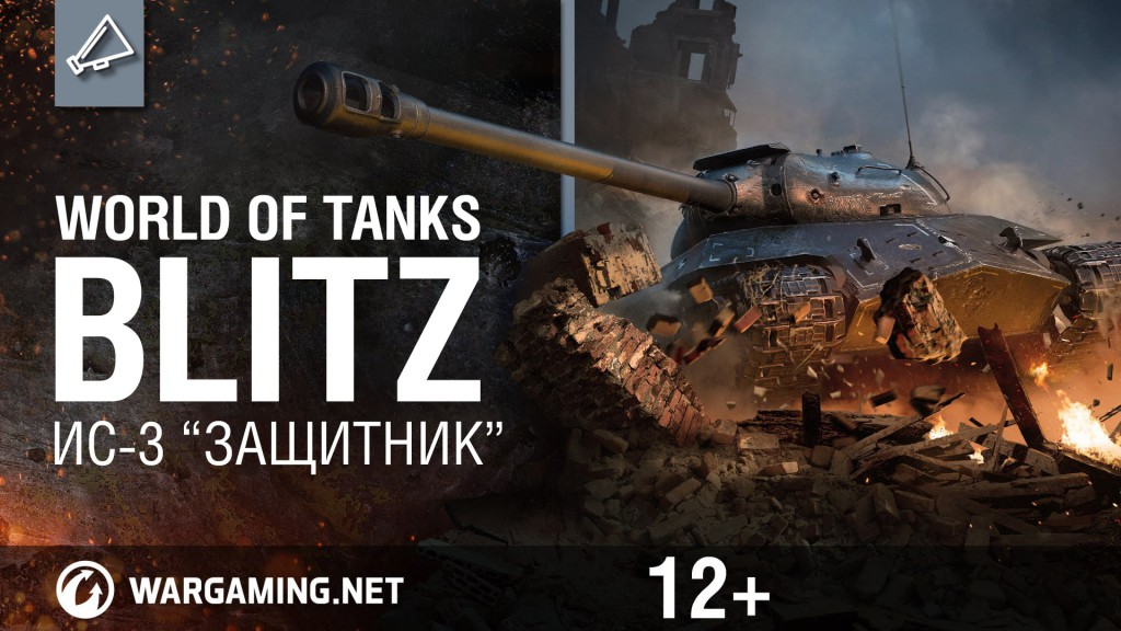 IS-3 Defender – Blitz