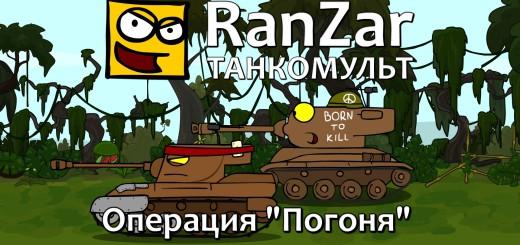 """Nowy RanZar: Operacja """"Pościg"""""""