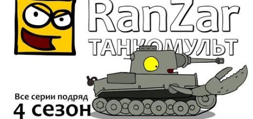 Nowy RanZar: wszystkie odcinki. Sezon 4