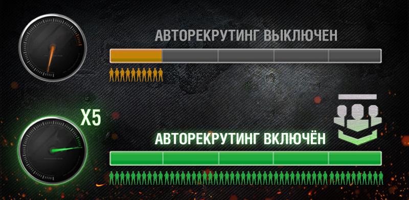clan_autorecruiting
