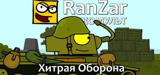 Nowy RanZar: cwana obrona
