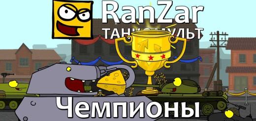 Nowy RanZar: Mistrzowie