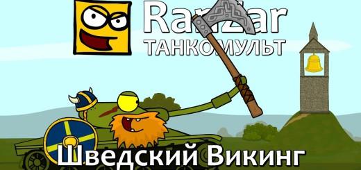 Nowy RanZar: szwedzki Wiking