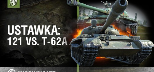 World of Tanks Polska – ustawka: 121 vs. T-62A
