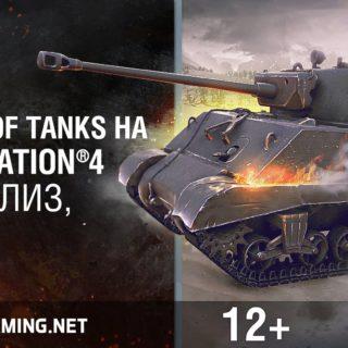 Premiera World of Tanks na PlayStation®4