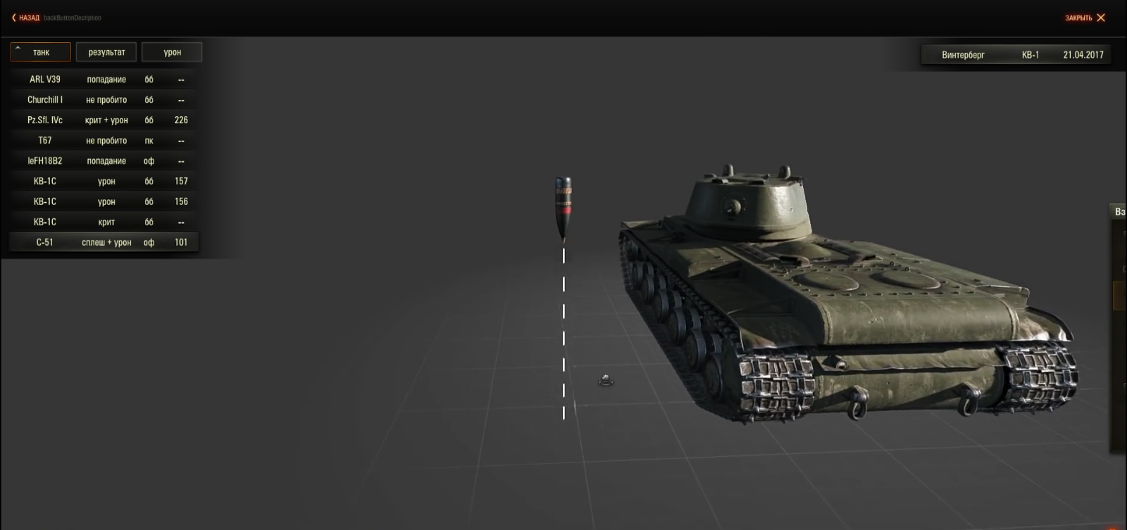 world of tanks battle hits mod