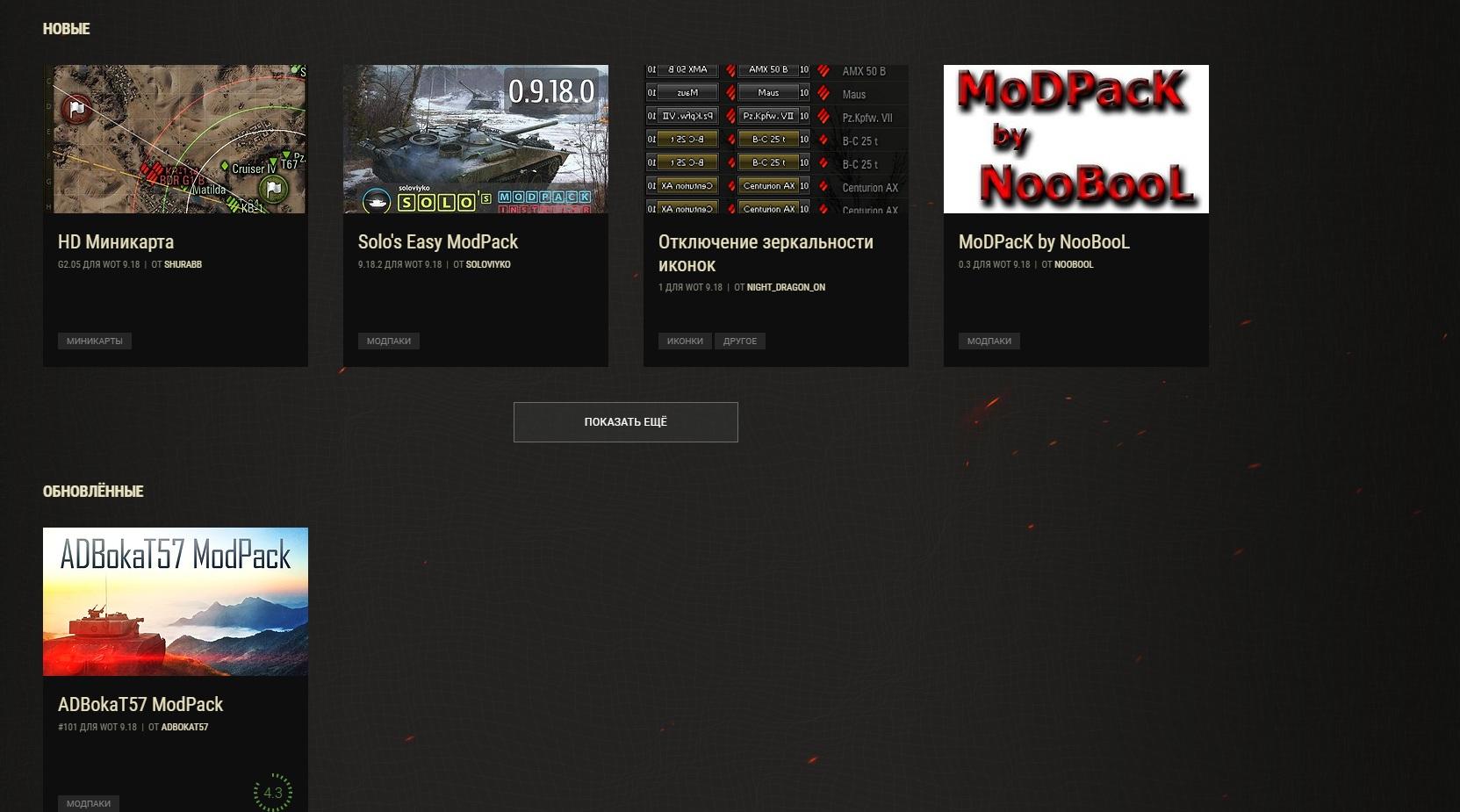 World of Tanks – oficjalny portal z modami – rykoszet info