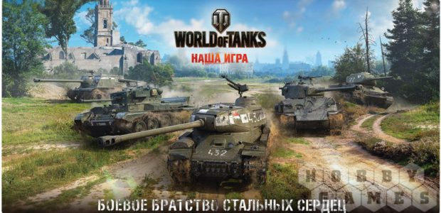 WoT_Collector's_Edition_USSR_kovrik-1024×1024-wm