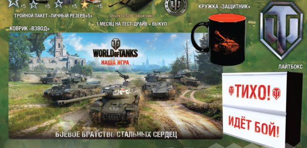 WoT_Collector's_Edition_box_back_USSR-1024×1024-wm