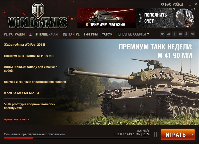 Скачать модули на игру world of tanks